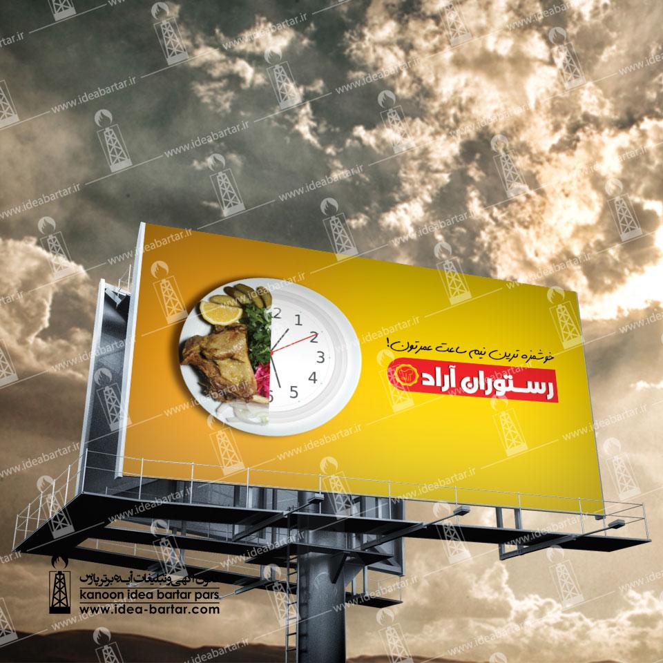 بیلبورد رستوران آراد