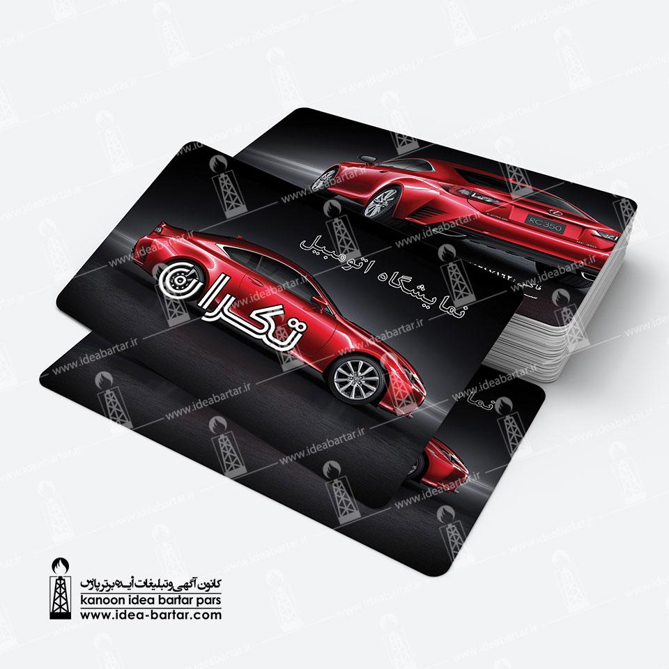 کارت ویزیت نمایشگاه اتومبیل تکران