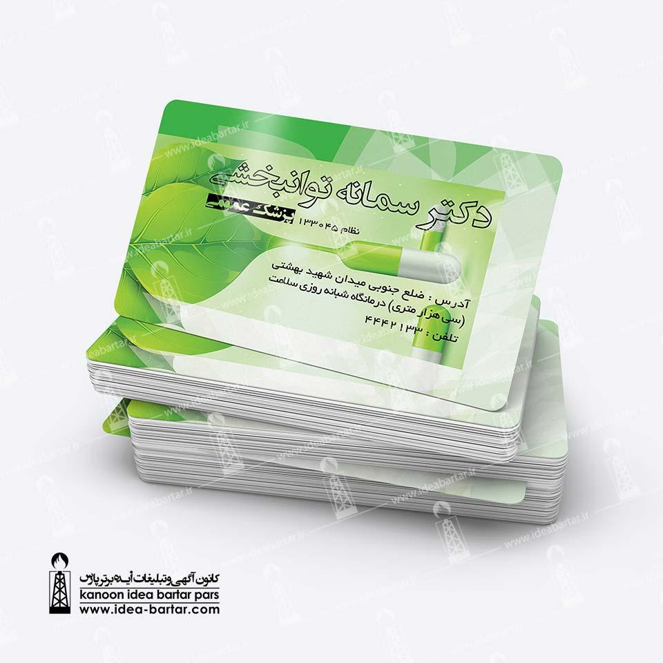 کارت ویزیت دکتر سمانه توانبخشی۱