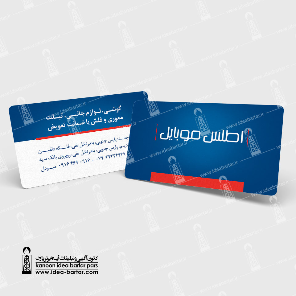کارت ویزیت اطلس موبایل