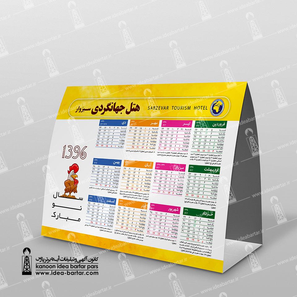 تقویم رومیزی هتل جهانگردی سبزوارسال ۱۳۹۶