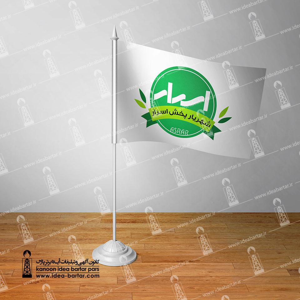 پرچم شهریارپخش اسرار