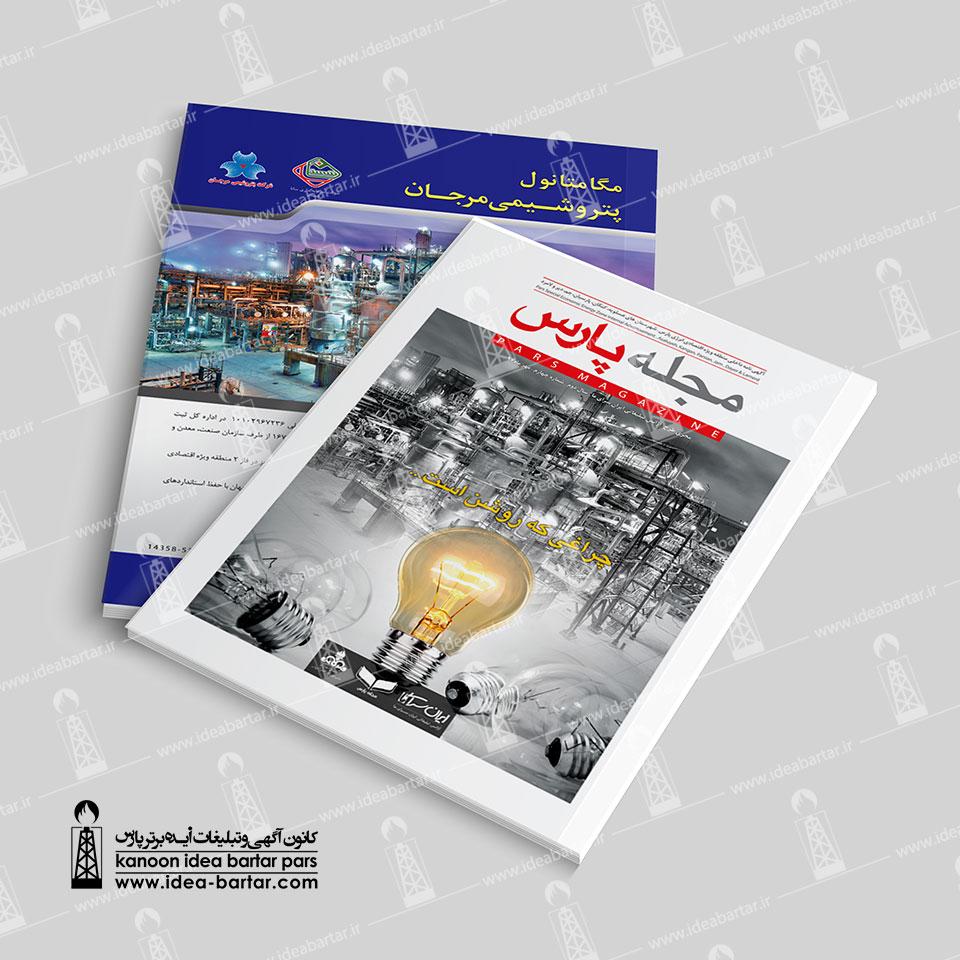 مجله پارس شماره۴