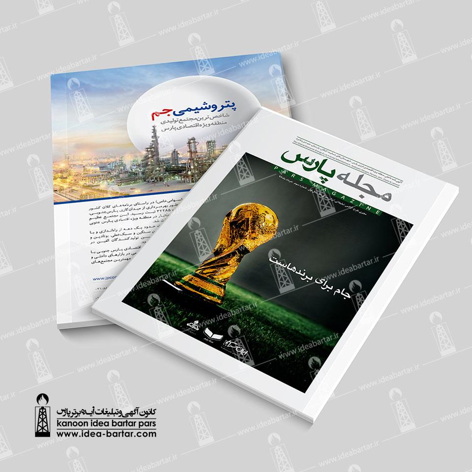مجله پارس شماره۳
