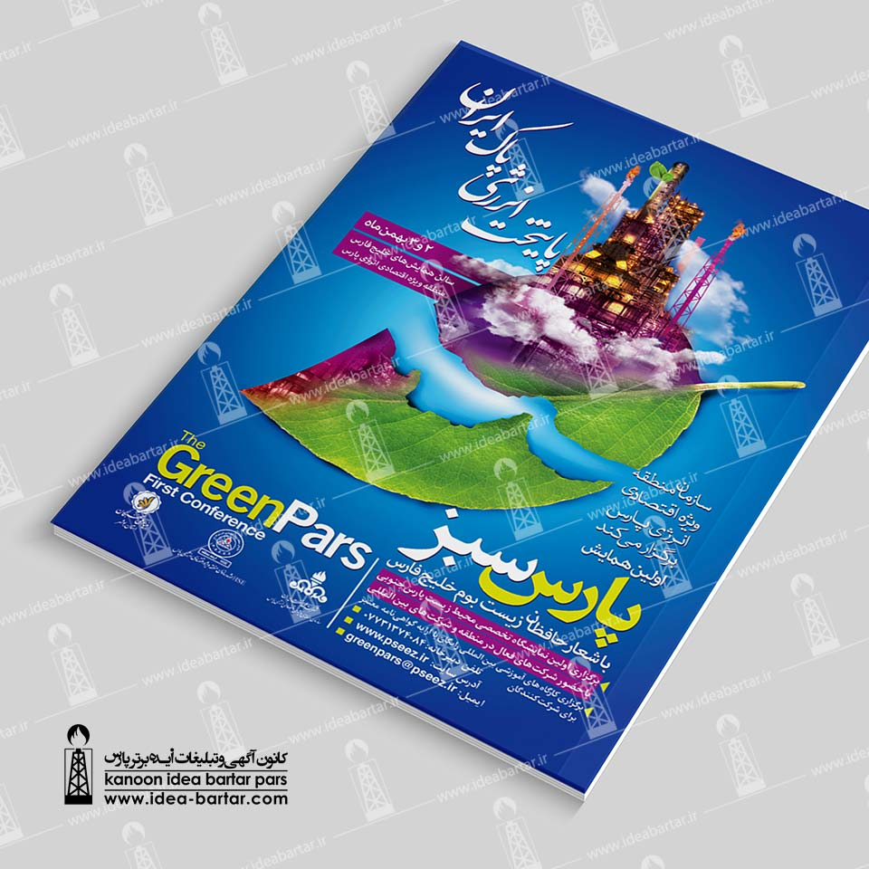مجله پارس