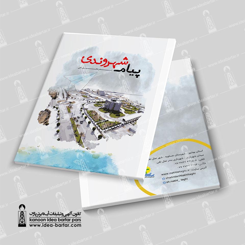 کتاب پیام شهروندی بندرنخل تقی