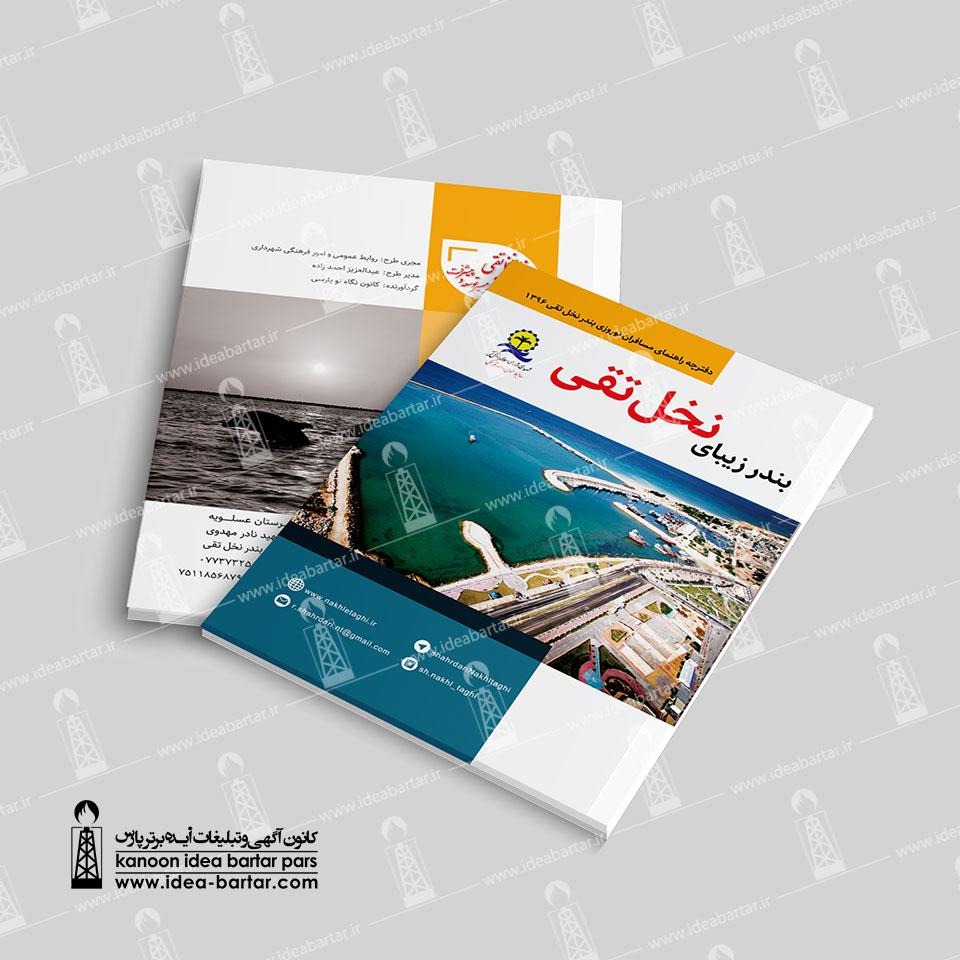 دفترچه راهنمای مسافران نوروزی بندرنخل تقی سال۱۳۹۶