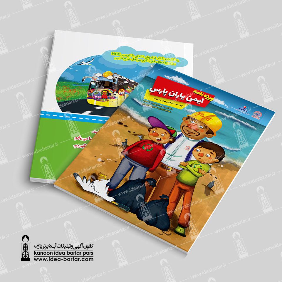نشریه ویژه نامه ایمن یاران پارس شماره۲