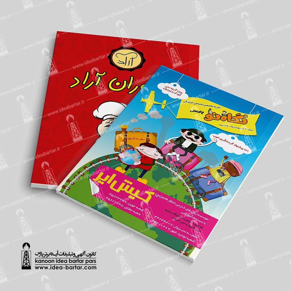نشریه نگاه نو پارسی شماره۲