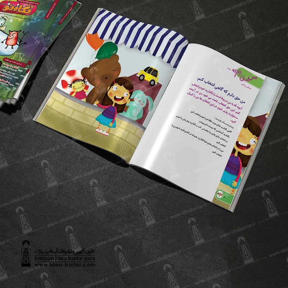 صفحات داخلی نشریه نگاه نوپارسی۹