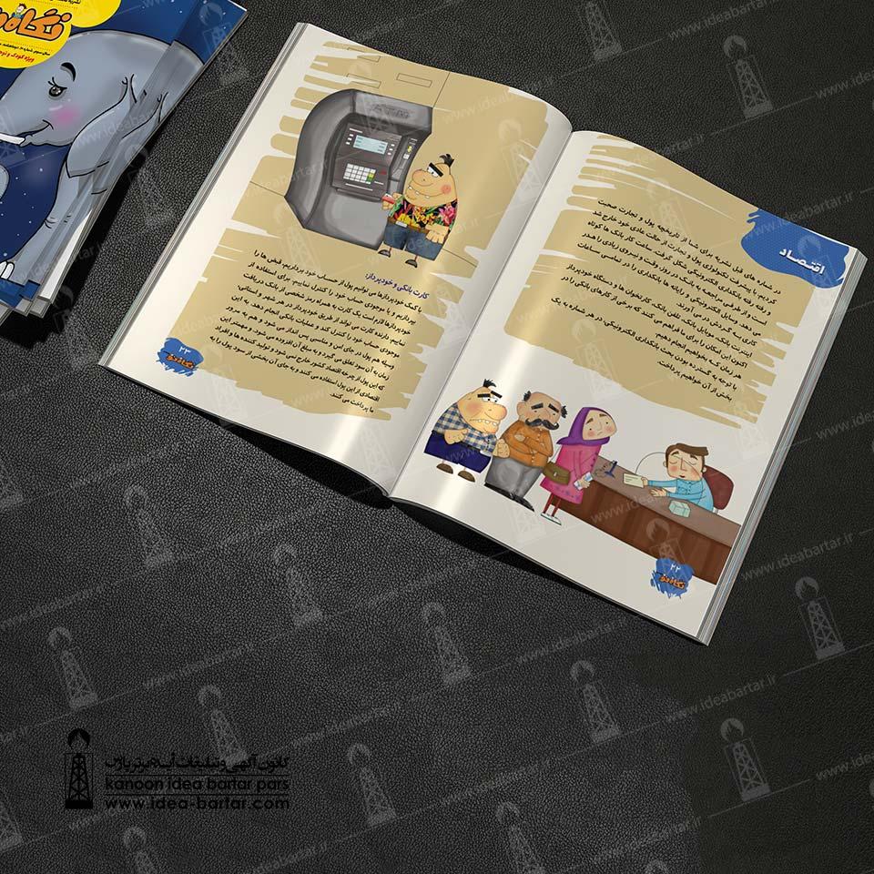 صفحات داخلی نشریه نگاه نوپارسی۱۰