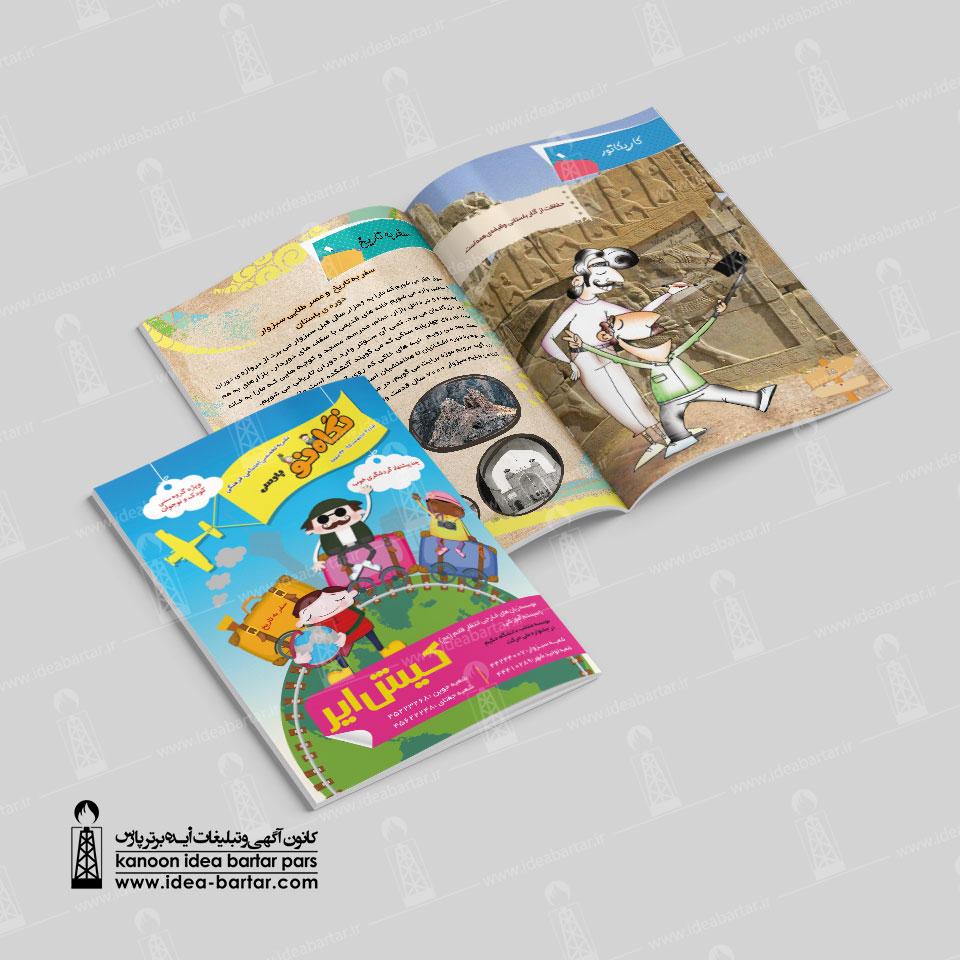 صفحات داخلی نشریه نگاه نو پارسی۲