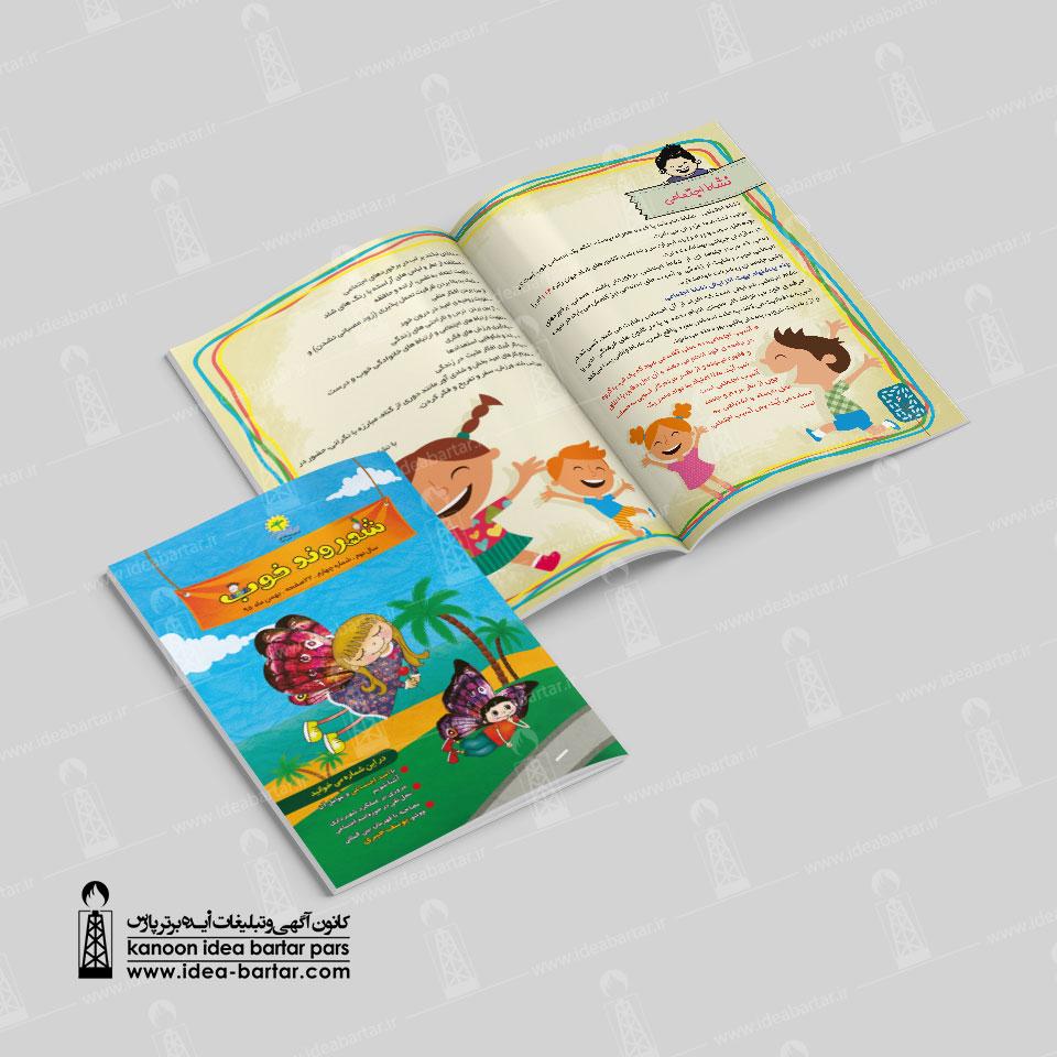 صفحات داخلی نشریه شهروندخوب۴