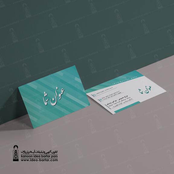 کارت ویزیت کلینیک جراحی
