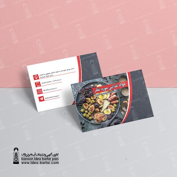 کارت ویزیت مواد غذایی