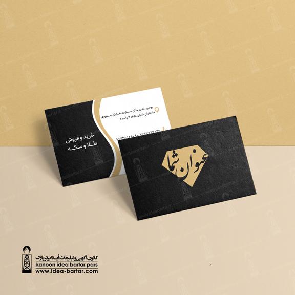 کارت ویزیت گالری جواهرات