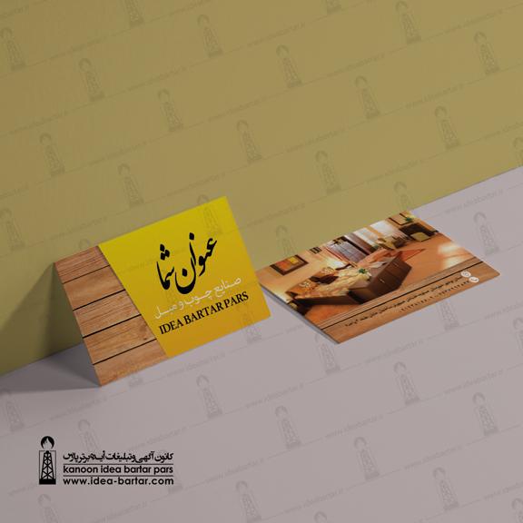 کارت ویزیت صنایع چوب و مبل