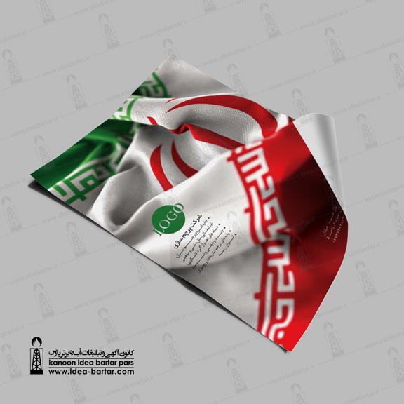 تراکت پرچم سازی