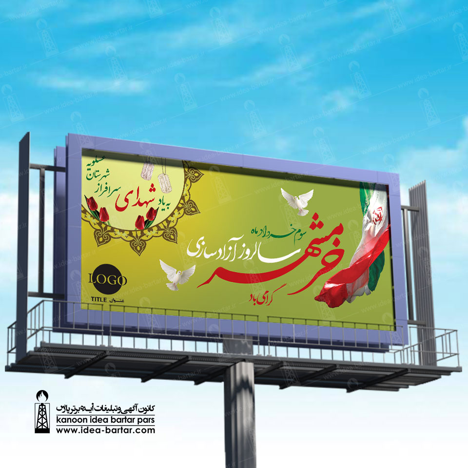 بیلبورد سوم خرداد سالروز آزاد سازی خرمشهر