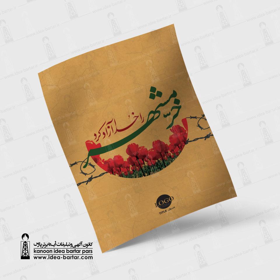 بنر سوم خرداد سالروز آزاد سازی خرمشهر