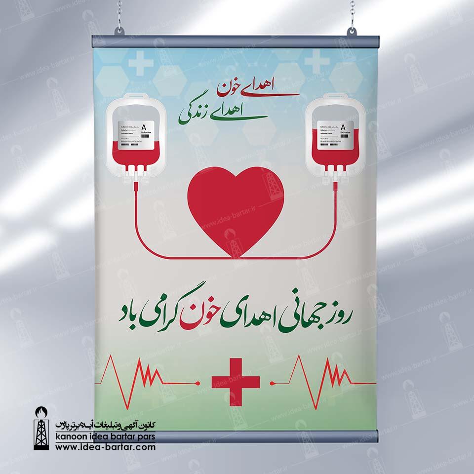 بنر روز جهانی اهدای خون