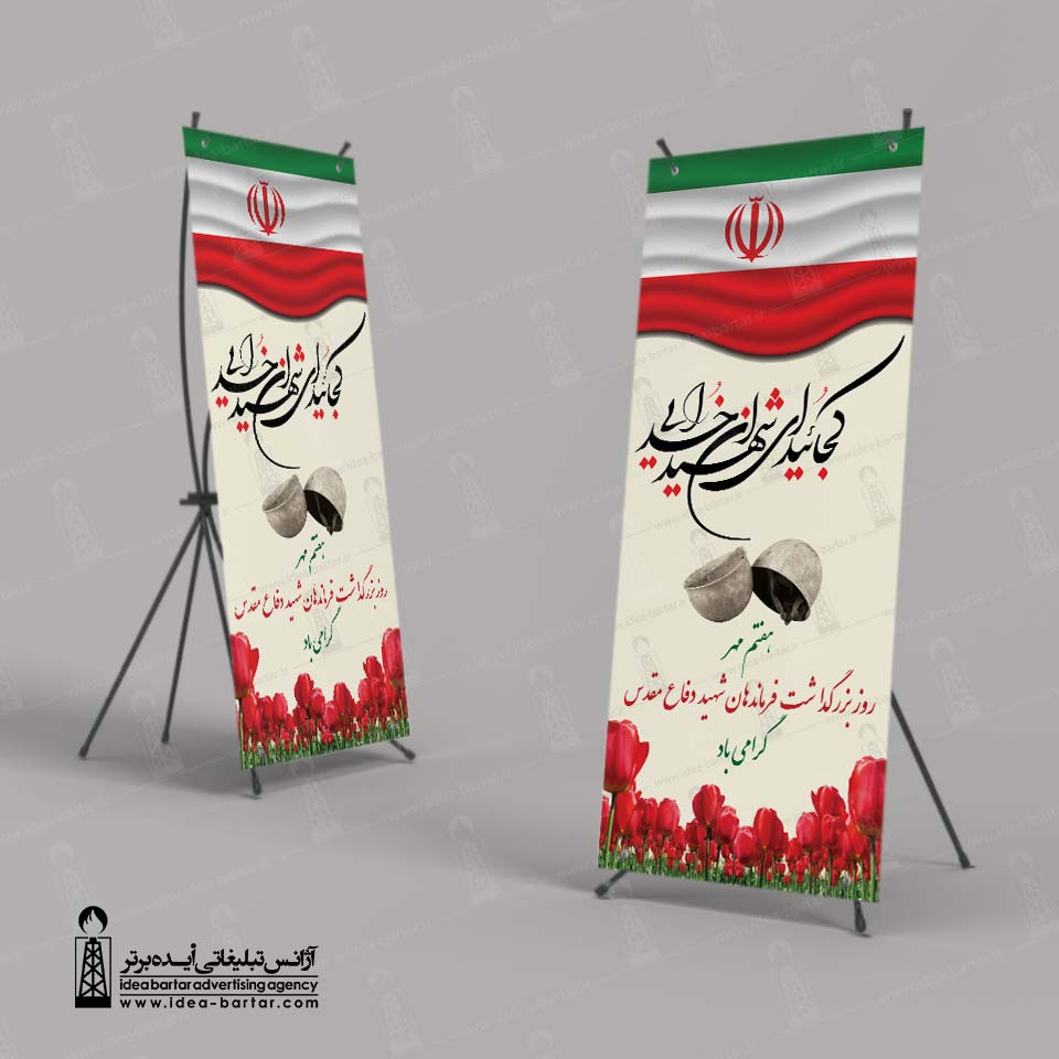 بنر روز بزرگداشت فرماندهان شهید دفاع مقدس